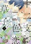 十二支色恋草子 (3) (シアコミックス)