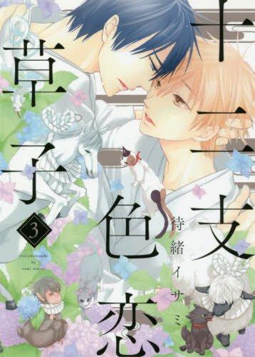 十二支色恋草子 (3) (シアコミックス)の詳細を見る