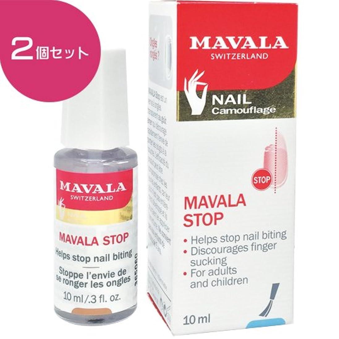 マヴァラ バイターストップN 10ml×2本