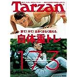 Tarzan(ターザン) 2018年12月13日号 No.754 [自体重ト..
