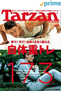 Tarzan(ターザン) 2018年12月13日号 No.754 [自体重トレ173] [雑誌]