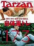 Tarzan(ターザン) 2018年12月13日号 No.754 [自体重トレ173] マガジンハウス