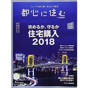 都心に住む by SUUMO (バイ スーモ) 2018年 2月号
