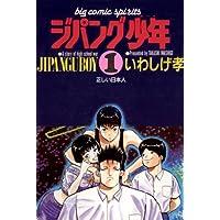 ジパング少年(1) (ビッグコミックス)