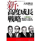 新・高度成長戦略 (OR books)