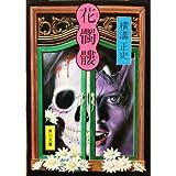 花髑髏 (角川文庫 緑 304-32)