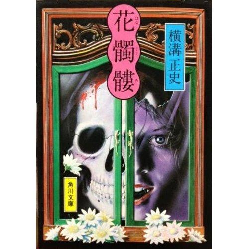 花髑髏 (角川文庫 緑 304-32)の詳細を見る