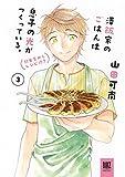 澤飯家のごはんは息子の光がつくっている。簡単家めしレシピ付き (3) (バーズコミックス スペシャル)
