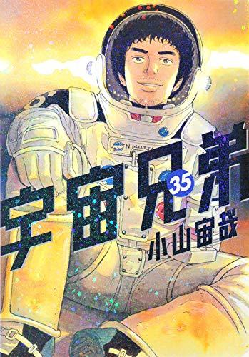 宇宙兄弟(35) (モーニング KC)