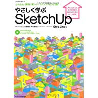 やさしく学ぶSketchUp バージョン8無料版/Pro版対応 for Windows & Macintosh (エクスナレッジムック)