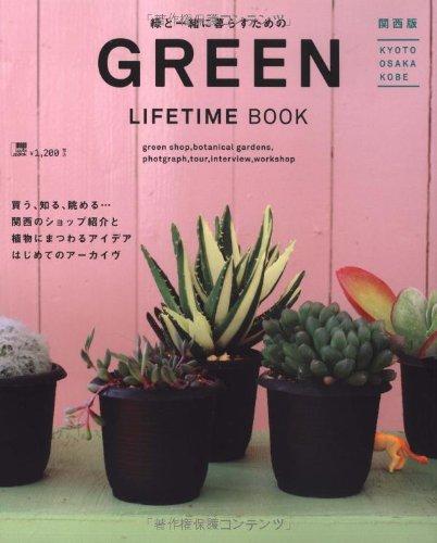 GREEN LIFETIME BOOK―植物と一緒に暮らすための本 (えるま...