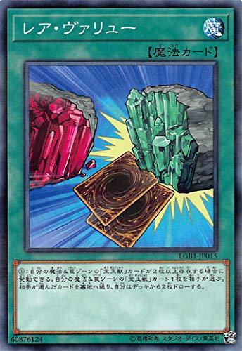 遊戯王 LGB1-JP015 レア・ヴァリュー (日本語版 ノーマルパラレル) LEGENDARY GOLD BOX