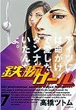 鉄腕ガール(7) (モーニングコミックス)