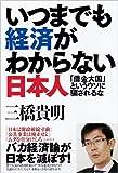 いつまでも経済がわからない日本人 「借金大国」というウソに騙されるな 画像
