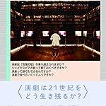 〈現代演劇〉のレッスン (Next Creator Book)