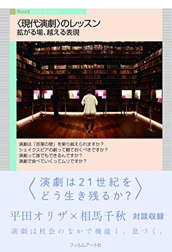 〈現代演劇〉のレッスン (Next Creator Book)の詳細を見る