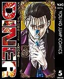 DINER ダイナー 5 (ヤングジャンプコミックスDIGITAL)