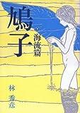鳩子〈1〉海流篇 (1974年)