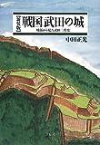 [新装版]戦国武田の城