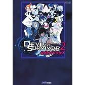 デビルサバイバー2 公式ガイドブック (アトラスファミ通)