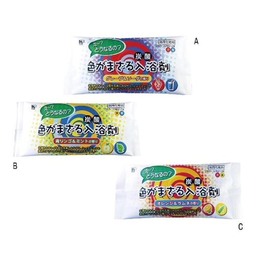 大通り偽造六色がまざる入浴剤A/グレープ&ソーダ