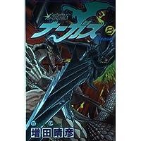 輝竜戦鬼ナーガス 8 (ガンガンコミックス)