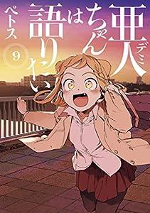 亜人ちゃんは語りたい(9) (ヤングマガジンコミックス)