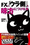 技術評論社 招金猫 FXの「ウラ側」を味方につける本の画像