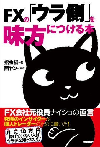 FXの「ウラ側」を味方につける本の詳細を見る