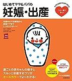 はじめてママ&パパの妊娠・出産 (主婦の友実用No.1シリーズ)