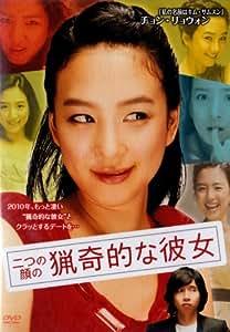 二つの顔の猟奇的な彼女 [DVD]