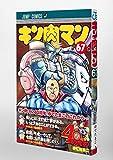 キン肉マン 67 (ジャンプコミックス) 画像