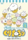 アイスくりたろう Vol.1[DVD]