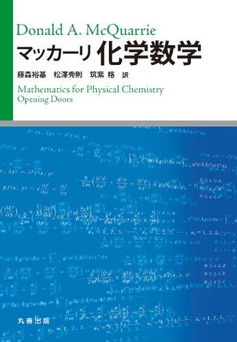 マッカーリ化学数学の詳細を見る