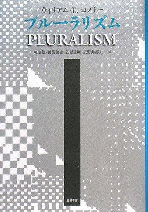 プルーラリズムの詳細を見る