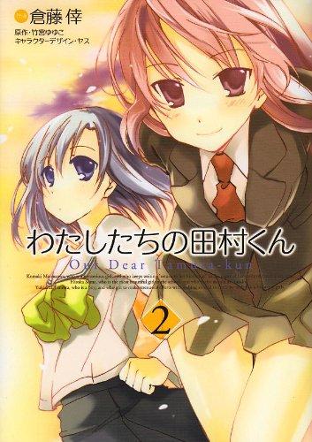 わたしたちの田村くん 2 (電撃コミックス)の詳細を見る