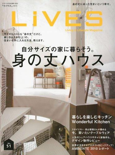 LiVES (ライヴズ) 2010年 06月号 [雑誌] VOL.51