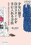 少ない服で自分スタイルを手に入れる方法: 似合う服がみつかる「おしゃれ断食」 (知的生きかた文庫)