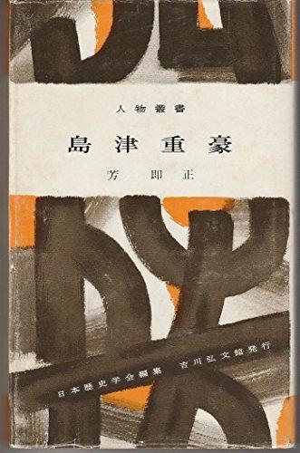 島津重豪 (人物叢書)