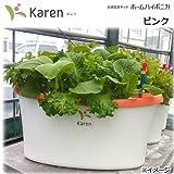 ホームハイポニカ KAREN ピンク 水耕栽培キット 家庭菜園 ベランダ菜園