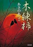 木練柿 (光文社時代小説文庫) 画像