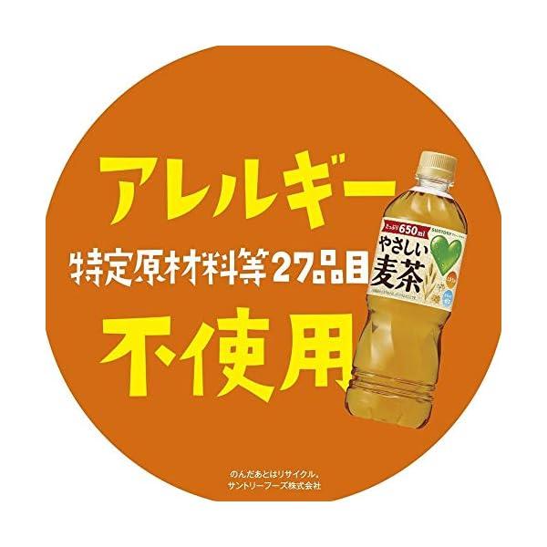 GREEN DAKARA やさしい麦茶 650...の紹介画像4