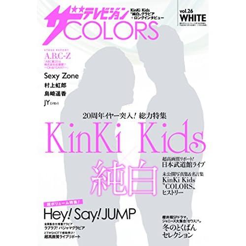ザテレビジョンCOLORS vol.26 WHITE