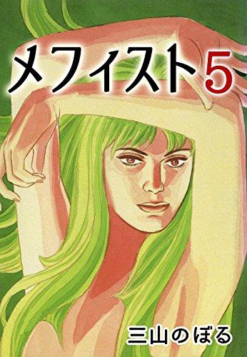 メフィスト 5 (コミックレガリア...