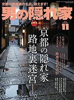 男の隠れ家 2018年11月 [Otoko No Kakurega 2018 11], manga, download, free