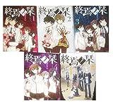 終焉ノ栞 コミック 1-5巻セット (MFコミックス ジーンシリーズ)