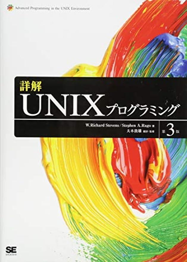 参照する撃退する暴君詳解UNIXプログラミング 第3版