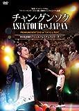 チャン・グンソク アジアツアー IN ジャパン 来日記念盤 スペシャルプレミアムパッケージ [DVD]