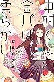 中村くんの金パは柔らかい(1) (月刊少年マガジンコミックス)