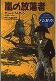 嵐の放蕩者 (徳間文庫―アラン、海へゆく)